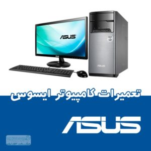 تعمیرات کامپیوتر ایسوس در محل