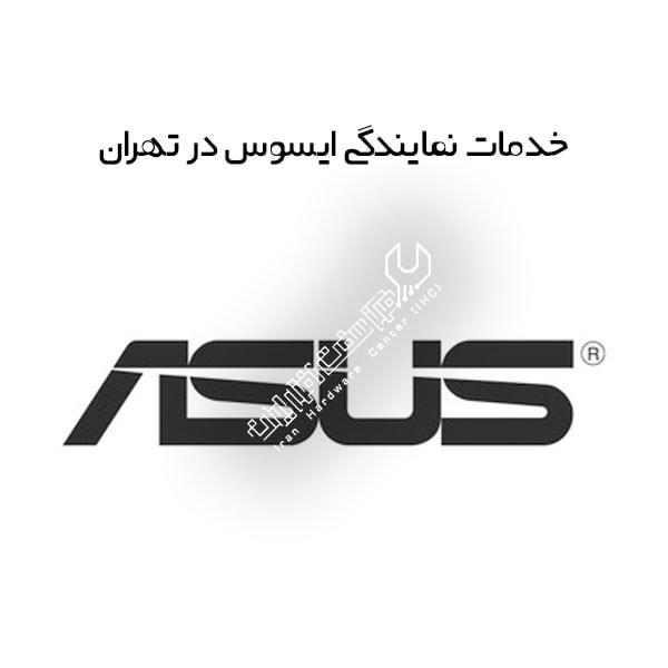 خدمات ایسوس در تهران