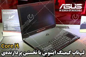 لپتاپ گیمینگ ایسوس با پردازندهی Core i9