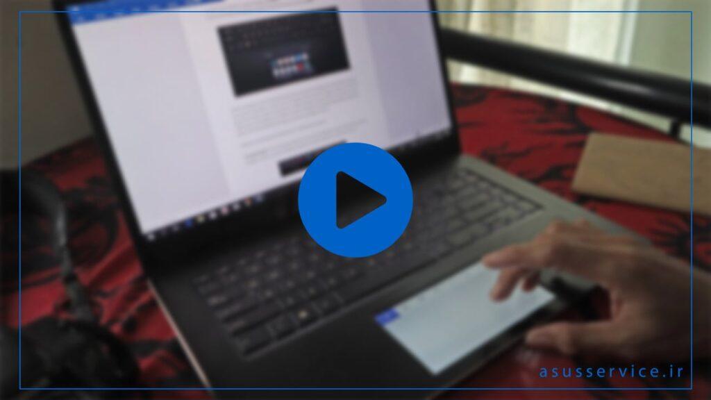 فیلم آموزشی نصب درایور لپ تاپ Asus