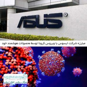مبارزه شرکت ایسوس با ویروس کرونا