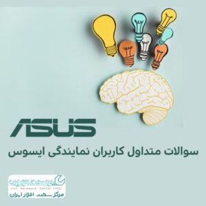 سوالات متداول کاربران نمایندگی Asus