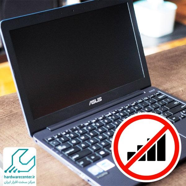 وصل نشدن لپ تاپ ایسوس به اینترنت