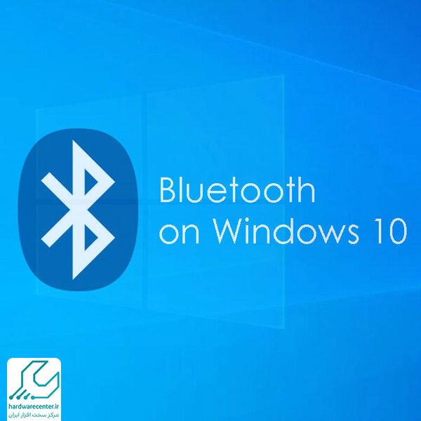 مشکل اتصال بلوتوث در ویندوز 10