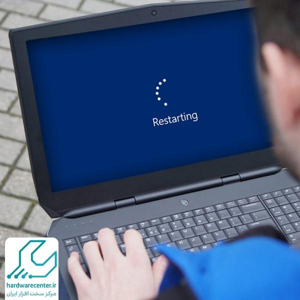 دلیل ریستارت شدن ناگهانی لپ تاپ